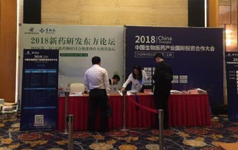 2018中国生物医药产业国际投资合作大会在沪举行