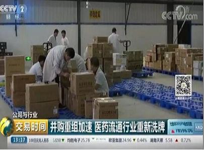 河南近百家药批倒闭 医药流通行业洗牌