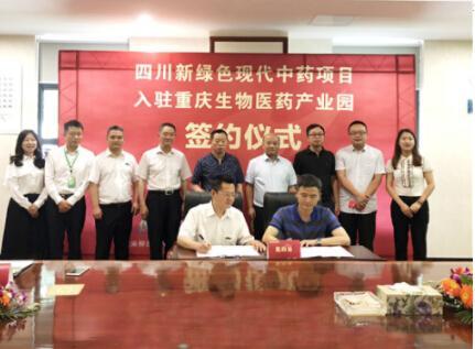 四川新绿色现代中药项目落户重庆医药产业园