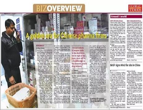 中国制药企业进入仿制药黄金时代 力争与印度比肩