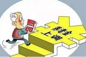28省上调退休养老金基本标准