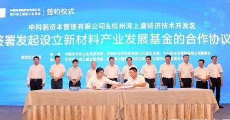 浙江上虞携手中科院打造新材料产业高地