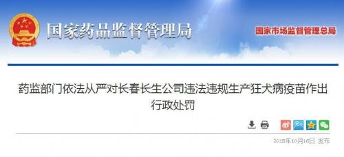 长春长生公司处罚结果来了:罚款91亿元,吊销生产许可证!
