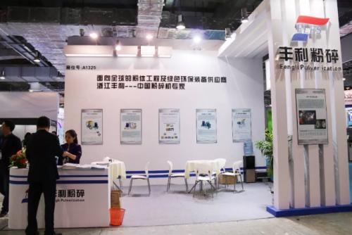 超微粉体技术与绿色环保结合 浙江丰利获中国颗粒学会智能绿色安全奖