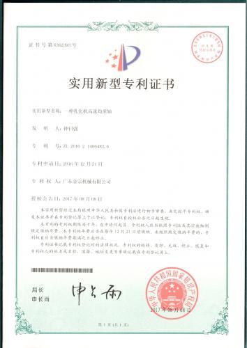 热烈祝贺金宗机械获得三种实用新型专利证书
