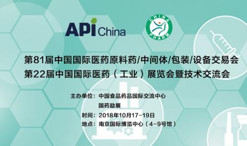 我司将参展第81届API China 展位号:4B29