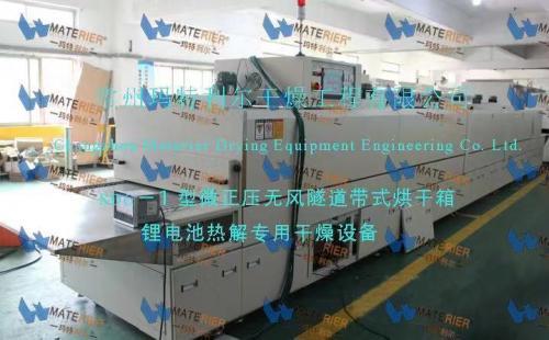 玛特利尔干燥为新兴再生能源行业锂电池拆解量身打造设备
