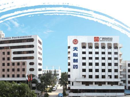 国家药监局收回广州白云山制药等4家药企GMP证书