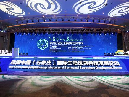 首屆中國國際生物醫藥科技發展論壇在石家莊啟幕