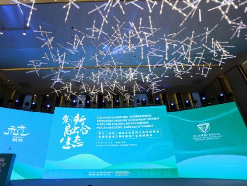 2018浙江國際生物醫藥產業投資峰會在杭城召開