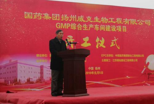 国药工程扬州威克GMP综合生产车间EPC总承包项目开工