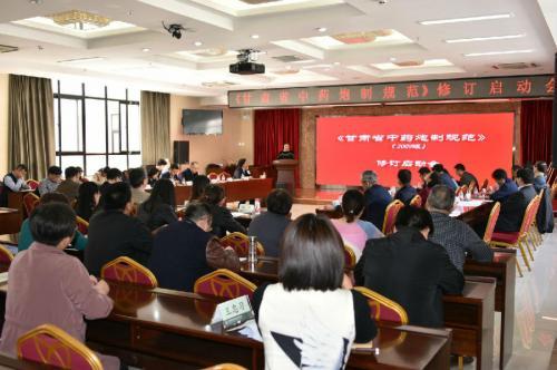 《甘肅省中藥炮制規范》修訂工作正式啟動