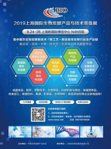 发酵新生产工艺、技术、设备尽在2019上海生物发酵展!