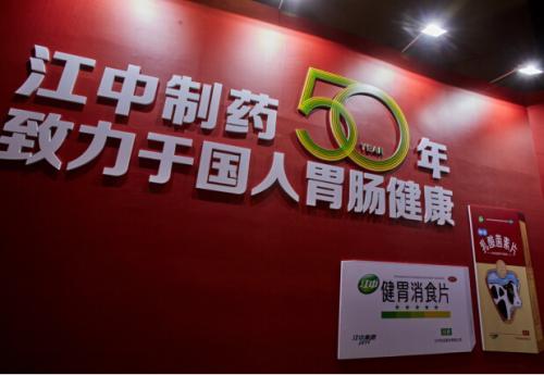 江中制藥連續16年蟬聯'中國500最具價值品牌榜'榜單