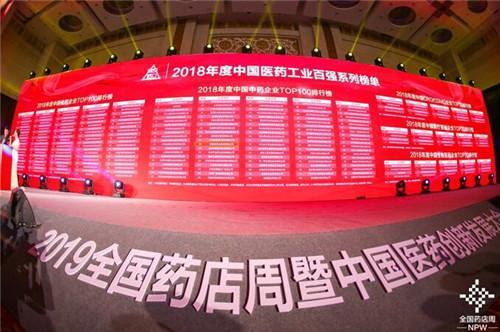 中国医药工业百强重磅发布 好医生集团荣登榜单!