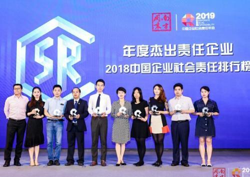 赛诺菲中是国荣膺'年度杰出责任企业'大奖