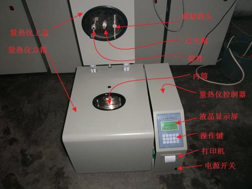 醇基燃料热值检测仪特点和操作