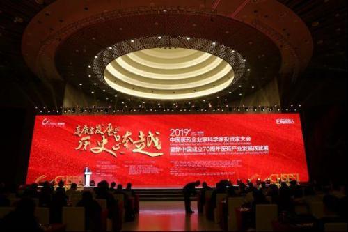 """上海和黄药业荣获""""医药产业标杆企业""""称号"""