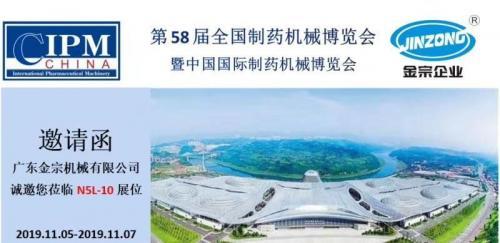 金宗机械将参展第58届CIPM全国制药机械博览会