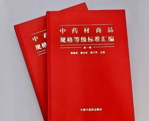 中药材等800余项团体标准正式发布推出!