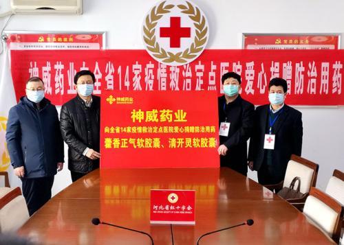 神威药业向河北14家疫情救治定点医院捐赠抗疫药品