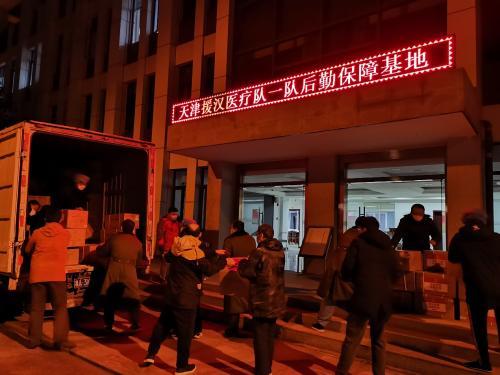 九芝堂第三批百萬防疫物資抵達武漢 捐贈天津醫療隊