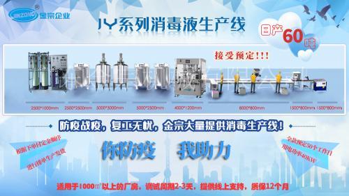 金宗機械消毒液生產線日產60噸