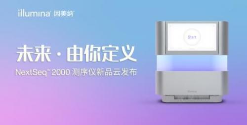 因美纳中国发布全新测序仪 定义未来测序应用新场景