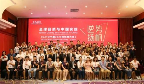 逆势扬帆,CATO中国2020经销商大会圆满结束!
