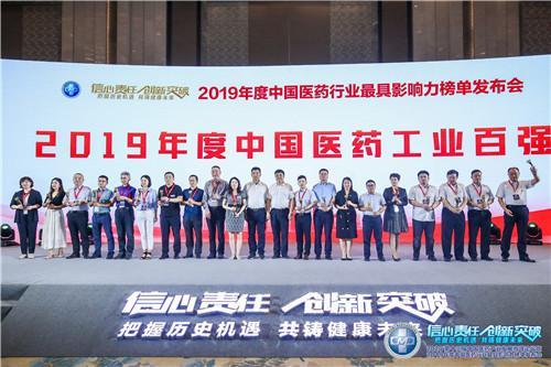 九芝堂再度上榜中国医药工业百强、连锁药店百强