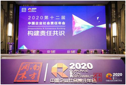 """三生(中国)再获""""年度绿色发展企业""""称号"""