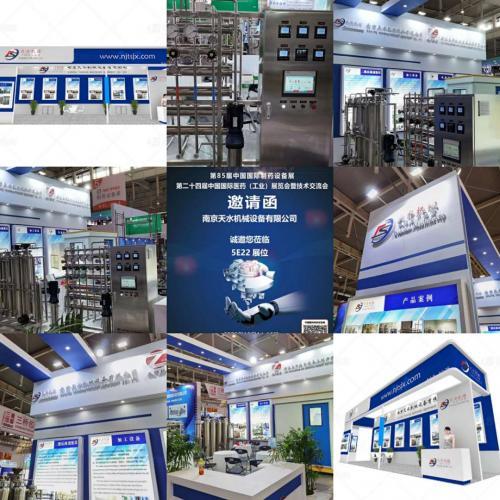 南京天水機械設備有限公司 相約南京國際博覽中心!
