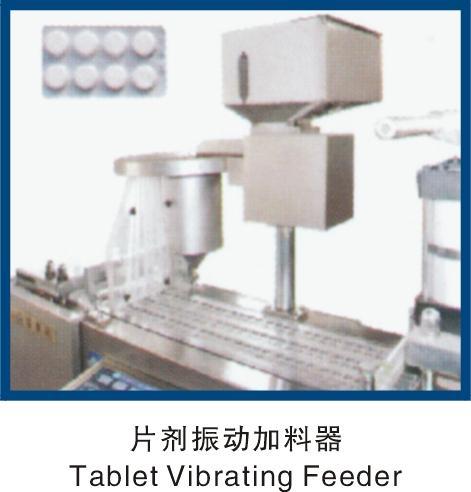 片剂振动加料器