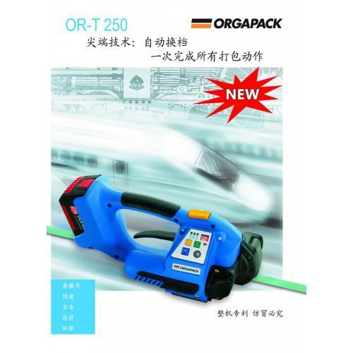 ORGAPACK手动打包机