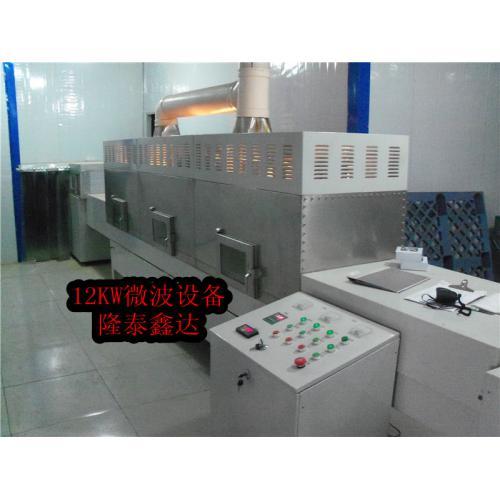 微波茶叶杀青干燥设备(杀青机,烘干机)