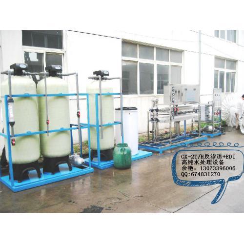 锅炉软化除盐水处理yb体育平台