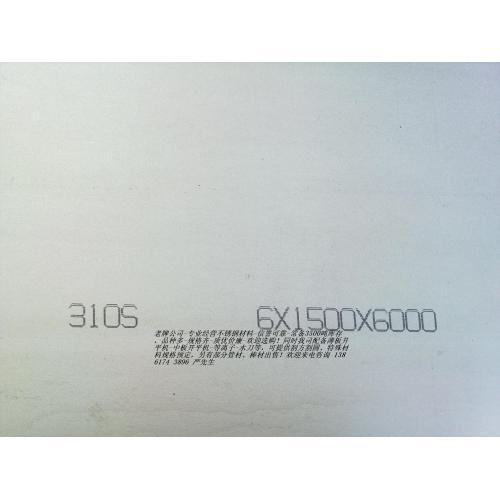 進口、國產310S不銹鋼