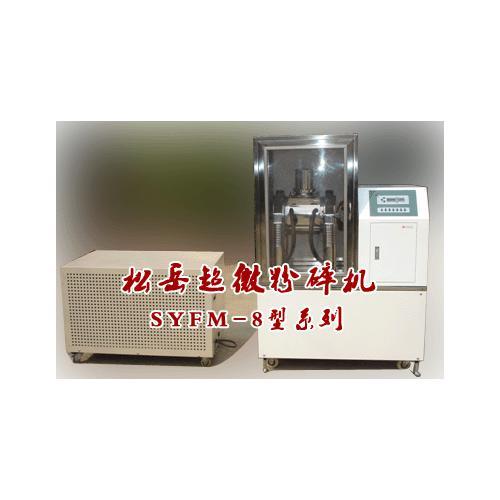 松岳8II型超低温超微粉碎机