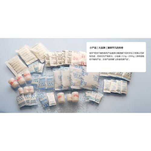 药用固体纸袋装硅胶干燥剂