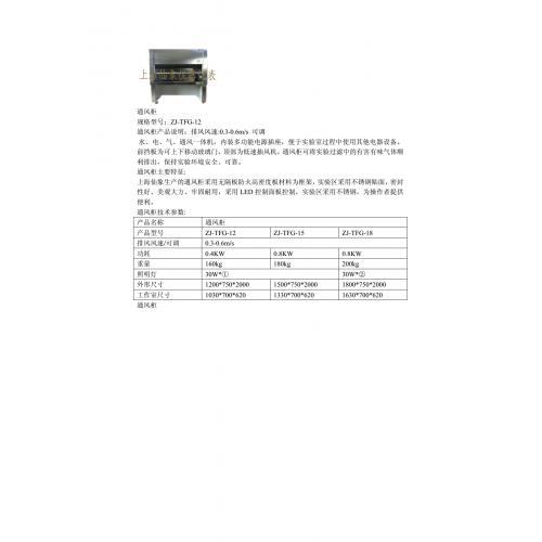 ZJ-TFG-15通风柜
