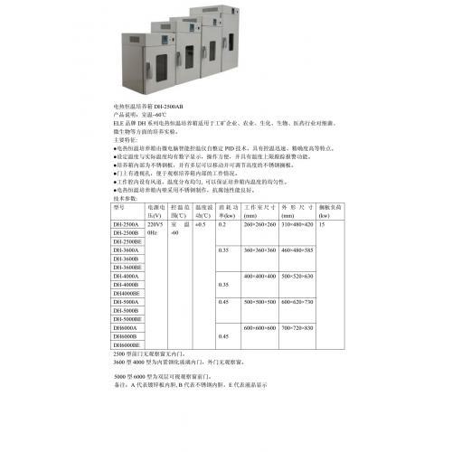 DH-3600B培养箱