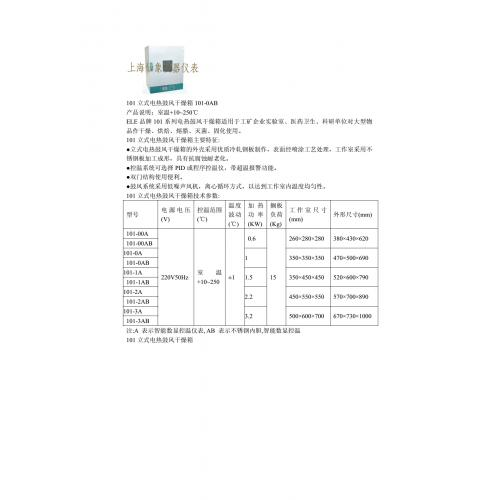 WG-9040BE干燥箱