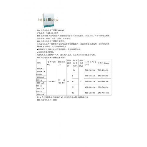 WG-9070BE干燥箱