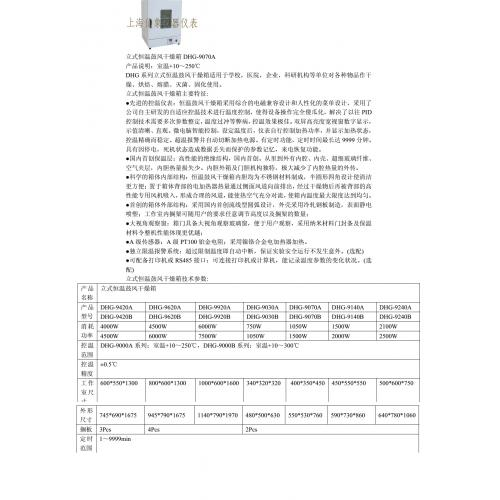 WG-9020BE干燥箱