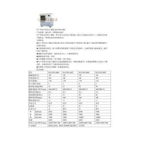 上海仙象生产型真空冷冻干燥箱