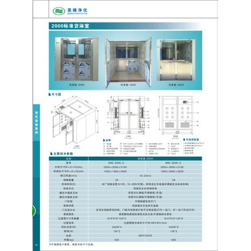 2000标准货淋室