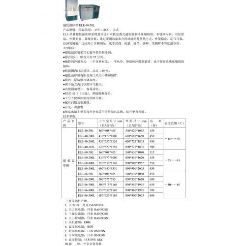 超低温冰箱 dw-hl388
