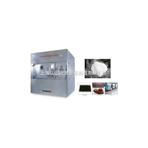 上海弘圆微波动态微波真空干燥机