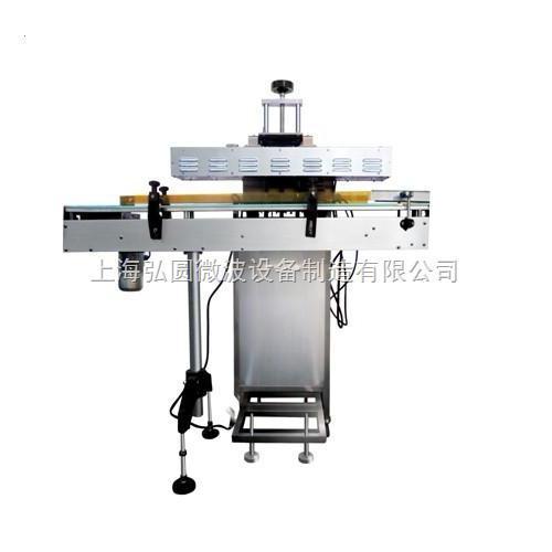 上海弘圓微波電磁感應鋁箔封口機