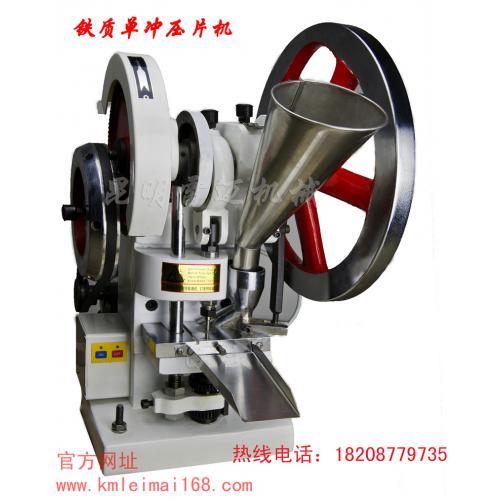 粉末压片机 粉末形成机 旋转式压片机 铝合金压片机
